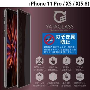 YATAGLASS ヤタガラス iPhone 11 Pro / XS / X 3D TAKUMI ガラスフィルム 背面保護ケース付き 覗き見防止 ブラック 0.33mm YPJGAIXLSB ネコポス送料無料|ec-kitcut