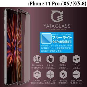 YATAGLASS iPhone 11 Pro XS X 3D TAKUMI ガラスフィルム 背面保護ケース付き ブルーライトカット ブラック 0.33mm ネコポス送料無料|ec-kitcut