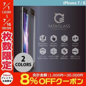 YATAGLASS iPhone 8 / 7 3D TAKUMI ガラスフィルム 背面保護ケース付き ノーマル 0.33mm ヤタガラス ネコポス送料無料|ec-kitcut