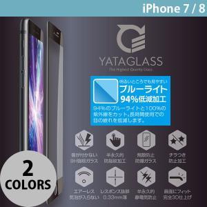 YATAGLASS iPhone 8 / 7 3D TAKUMI ガラスフィルム 背面保護ケース付き ブルーライトカット 0.33mm ヤタガラス ネコポス送料無料|ec-kitcut