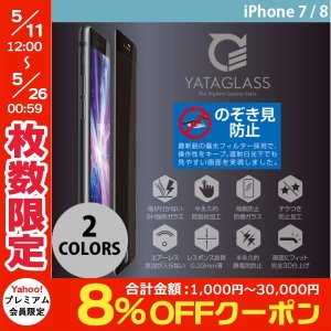 YATAGLASS iPhone 8 / 7 3D TAKUMI ガラスフィルム 背面保護ケース付き 覗き見防止 0.33mm ヤタガラス ネコポス送料無料|ec-kitcut