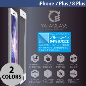 iPhone8Plus ガラスフィルム YATAGLASS TAKUMI iPhone 8 Plus / 7 Plus ガラスフィルム 背面保護ケース付き ブルーライトカット  ネコポス送料無料|ec-kitcut