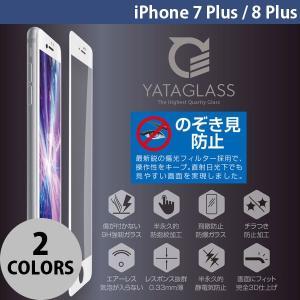 YATAGLASS iPhone 8 Plus / 7 Plus 3D TAKUMI ガラスフィルム 背面保護ケース付き 覗き見防止 0.33mm ヤタガラス ネコポス送料無料|ec-kitcut