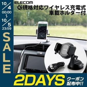 ワイヤレス充電器 iPhone X iPhone 8 エレコム ELECOM Qi規格対応ワイヤレス充電器 車載ホルダー付 出力5W / 9W ブラック W-QC01BK ネコポス不可|ec-kitcut