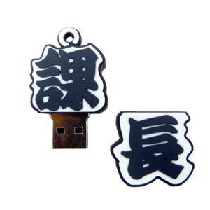 USBメモリ USB2.0 フラッシュメモリー ソリッドアライアンス SolidAlliance 課長 2GB USB 2.0 フラッシュメモリ KJ-KC-02G ネコポス可|ec-kitcut