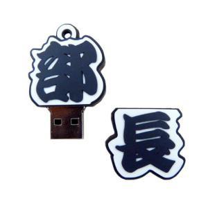 USBメモリ USB2.0 フラッシュメモリー ソリッドアライアンス SolidAlliance 部長 2GB USB 2.0 フラッシュメモリ KJ-BC-02G ネコポス可|ec-kitcut