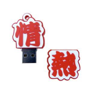 USBメモリ USB2.0 フラッシュメモリー ソリッドアライアンス SolidAlliance 情熱 2GB USB 2.0 フラッシュメモリ KJ-JN-02G ネコポス可|ec-kitcut