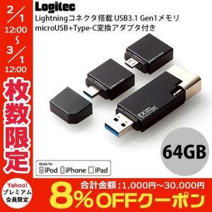 Logitec ロジテック 64GB Lightningコネクタ搭載 MFI認証 USB3.1 Gen1メモリ microUSB+Type-C変換アダプタ付き LMF-LGU3A064GBK ネコポス不可|ec-kitcut