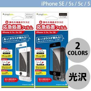 iPhone用液晶保護フィルム Simplism iPhone SE / 5s / 5c / 5 割れたガラスに応急処置フィルム シンプリズム ネコポス可|ec-kitcut