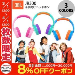 ワイヤレス ヘッドホン 子供向け JBL JR300BT 密閉ダイナミック型 Bluetooth ワイヤレス キッズヘッドホン  ジェービーエル ネコポス不可|ec-kitcut