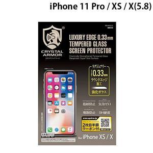 iPhoneXS / iPhoneX ガラスフィルム GILD design ギルドデザイン iPhone XS / X クリスタルアーマー ラウンドエッジ強化ガラス 0.33mm GI08-33 ネコポス送料無料|ec-kitcut