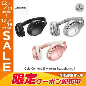 ノイズキャンセリング ノイズキャンセル ヘッドホン ワイヤレス BOSE QuietComfort 35 wireless headphones II ボーズ ネコポス不可|ec-kitcut
