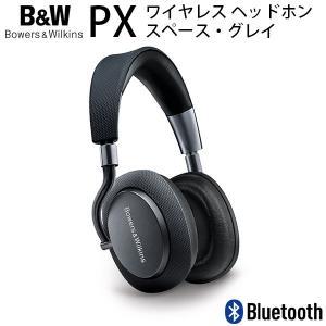 ノイズキャンセリング ヘッドホン B&W バウワース アンド ウィルキンス PX Bluetooth ワイヤレス ヘッドホン スペース・グレイ PX/H ネコポス不可|ec-kitcut