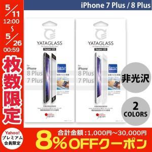 iPhone8Plus / iPhone7Plus ガラスフィルム YATAGLASS iPhone 8 Plus / 7 Plus Super2D アンチグレア ヤタガラス ネコポス送料無料|ec-kitcut