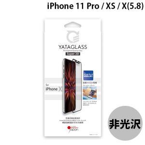 iPhone 11 Pro / XS / X 保護フィルム YATAGLASS ヤタガラス iPhone 11 Pro / XS / X Super2D ガラスフィルム アンチグレア 0.33mm YVJNAIXLAB ネコポス送料無料|ec-kitcut