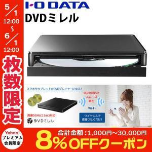 iPhone iPadでDVDを鑑賞 IO Data アイオデータ DVDミレル スマートフォン・タブレット用 DVDプレーヤー + CD書き込みドライブ DVRP-W8AI2 ネコポス不可|ec-kitcut
