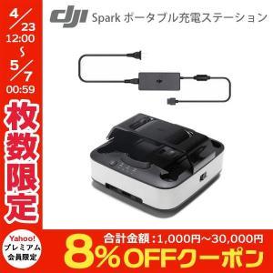 ドローン DJI ディージェイアイ Spark ポータブル充電ステーション SP27CS ネコポス不可|ec-kitcut