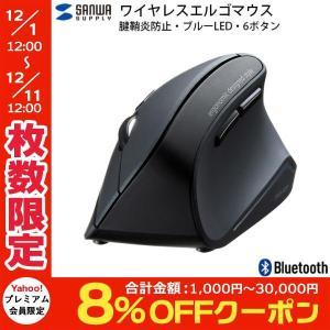 ワイヤレスマウス Bluetooth SANWA サンワサプライ Bluetooth ワイヤレス エルゴマウス 腱鞘炎防止 ブルーLED 6ボタン MA-ERGBT11 ネコポス不可|ec-kitcut