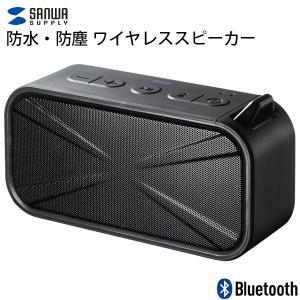 ワイヤレススピーカー SANWA サンワサプライ 防水・防塵 Bluetooth ワイヤレススピーカー MM-SPBT3BK ネコポス不可 ec-kitcut