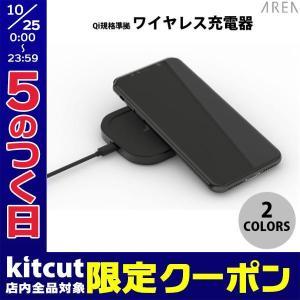 ワイヤレス充電器 iPhone X iPhone 8 AREA Qi規格準拠 ワイヤレス充電器 5W エアリア ネコポス不可 Qi対応|ec-kitcut
