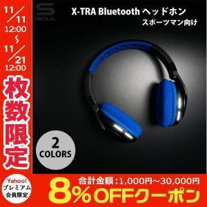 ワイヤレス ヘッドホン SOUL X-TRA Bluetooth ヘッドホン スポーツマン向け  ソウル ネコポス不可 スポーツタイプ|ec-kitcut