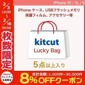 KITCUT キットカット お楽しみ 福袋 iPhone SE / 5s / 5 USBフラッシュメモリ1個 + ケース/保護フィルム/アクセサリーが4個以上 ネコポス不可|ec-kitcut