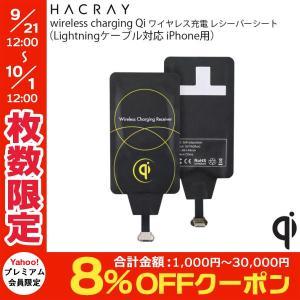 アクセサリー HACRAY ハクライ wireless charging Qi ワイヤレス充電 レシーバーシートLightningケーブル対応 iPhone用 HR11683 ネコポス可|ec-kitcut