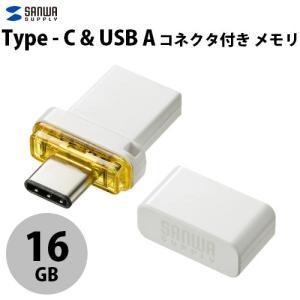 USBメモリ TypeC USB3.1 SANWA サンワサプライ USB3.1Gen1 Type-C & USB Aコネクタ付き コンパクトUSBメモリ 16GB UFD-3TC16GW ネコポス送料無料|ec-kitcut