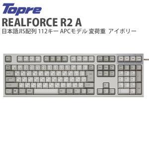 キーボード 東プレ トープレ REALFORCE R2 A 日本語JIS配列 112キー APCモデル 変荷重 有線キーボード アイボリー R2A-JPV-IV ネコポス不可|ec-kitcut