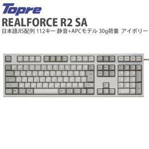 キーボード 東プレ トープレ REALFORCE R2 SA 日本語JIS配列 112キー 静音+APCモデル 30g荷重 有線キーボード アイボリー R2SA-JP3-IV ネコポス不可|ec-kitcut