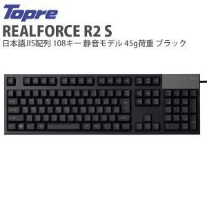 キーボード 東プレ トープレ REALFORCE R2 S 日本語JIS配列 108キー 静音モデル 45g荷重 有線キーボード ブラック R2S-JP4-BK ネコポス不可|ec-kitcut