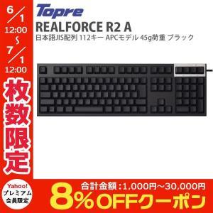 キーボード 東プレ トープレ REALFORCE R2 A 日本語JIS配列 112キー APCモデル 45g荷重 有線キーボード ブラック R2A-JP4-BK ネコポス不可|ec-kitcut