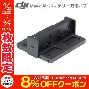 DJI ディージェイアイ Mavic Air バッテリー充電ハブ MA2BCH ネコポス不可