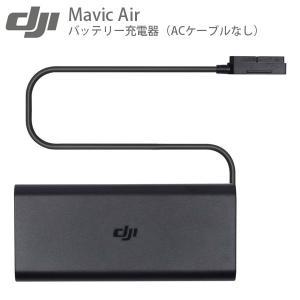 DJI ディージェイアイ Mavic Air バッテリー充電器ACケーブルなし MA3PA ネコポス不可|ec-kitcut