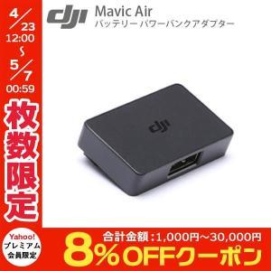 DJI ディージェイアイ Mavic Air バッテリー パワーバンクアダプター MA5PBA ネコポス不可|ec-kitcut