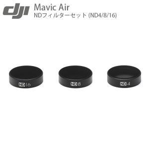 ドローン DJI ディージェイアイ Mavic Air ND フィルターセット ND4/8/16 M...