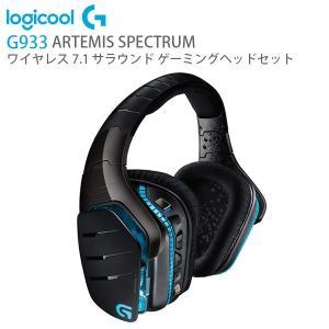 LOGICOOL ロジクール G933 ARTEMIS SPECTRUM ワイヤレス 7.1 サラウンド ゲーミングヘッドセット G933 ネコポス不可|ec-kitcut