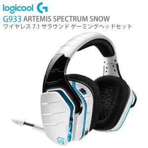 LOGICOOL ロジクール G933 ARTEMIS SPECTRUM SNOW ワイヤレス 7.1 サラウンド ゲーミングヘッドセット G933RWH ネコポス不可|ec-kitcut