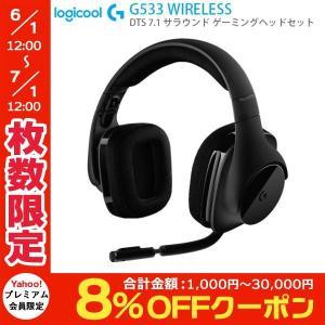 LOGICOOL ロジクール G533 WIRELESS DTS 7.1 サラウンド ゲーミングヘッドセット G533 ネコポス不可|ec-kitcut