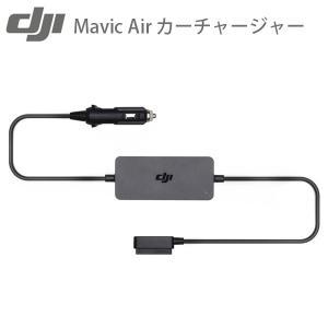 DJI ディージェイアイ Mavic Air カーチャージャー MA4CAC ネコポス不可|ec-kitcut