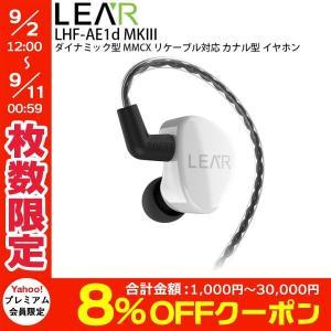 リケーブルイヤホン LEAR リア LHF-AE1d MKIII ダイナミック型 MMCX リケーブル対応 カナル型 イヤホン LE420525 ネコポス不可|ec-kitcut