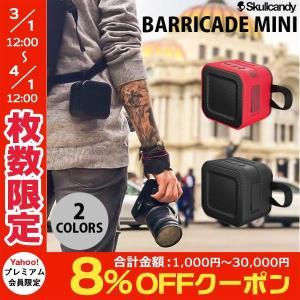 ワイヤレススピーカー Skullcandy BARRICADE MINI Bluetooth ワイヤレス スピーカー  スカルキャンディー ネコポス不可|ec-kitcut