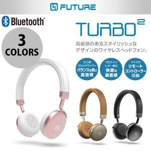 ワイヤレス ヘッドホン FUTURE TURBO2 Bluetooth ワイヤレス ヘッドフォン  フューチャー ネコポス不可|ec-kitcut