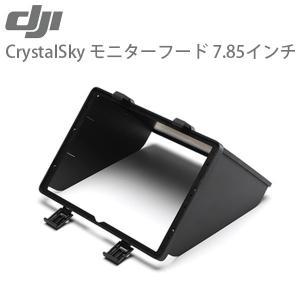 DJI ディージェイアイ CrystalSky モニターフード 7.85インチ CRSP7 ネコポス不可|ec-kitcut