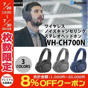 ワイヤレス ノイズキャンセリング ヘッドホン SONY WH-CH700N Bluetooth ワイヤレス ノイズキャンセリングステレオヘッドホン ソニー ネコポス不可|ec-kitcut