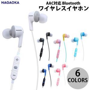 ワイヤレス イヤホン NAGAOKA AAC対応 Bluetooth ワイヤレス カナル型イヤホン  ナガオカ ネコポス不可|ec-kitcut