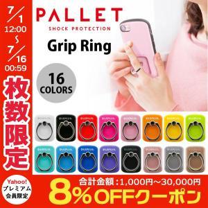 スマホリング LEPLUS スマートフォンリング Grip Ring PALLET  ルプラス ネコポス可|ec-kitcut