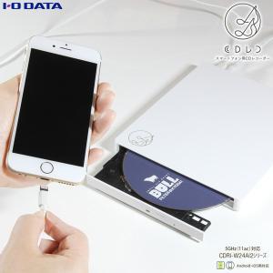 スマホCDレコーダー IO Data アイオデータ CDレコ 有線モデル iPhone / Android対応 CDレコーダー CDRI-LU24IXA ネコポス不可|ec-kitcut