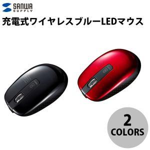 ワイヤレスマウス SANWA 充電式 ワイヤレス ブルーLED マウス ネコポス不可|ec-kitcut