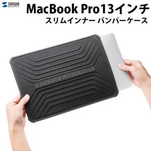 Macノート用スリーブケース SANWA サンワサプライ MacBook Pro 13インチ スリム...